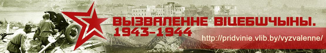 База данных «Вызваленне Віцебшчыны. 1943–1944»