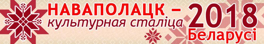 Наваполацк - Культурная сталіца Беларусі-2018