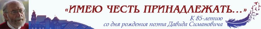 К 85-летию со дня рождения поэта Давида Симановича