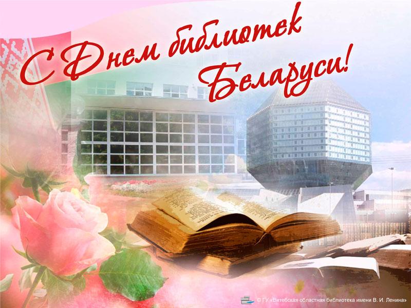 С днём библиотек беларуси