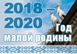 Картинки по запросу год малой родины 2018-2020